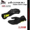 ถุงมือ CLOVER SR-2 Guanto Estivo Lungo ดำเขียว
