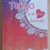 Tokyo is in love ที่โตเกียวมีรัก / hayashi kisara *หนังสือใหม่(ไม่ซีล)