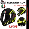 หมวกกันน็อค AGV K-3 SV SOLUN 46