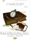 ภาพฝันวันรัก / ภัสรสา :: มัดจำ 139 ฿, ค่าเช่า 27 ฿ (แจ่มใส ชุด ความรู้สึกดี... ที่เรียกว่ารัก ชุดพิเศษ) JS_0124