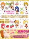 Chibi Love Live Artbook