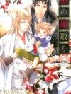 (วายญีปุ่นแปล) The Fox God?s Nuptial เมื่อเทพจิ้งจอกออกเรือน + เล่มพิเศษ / Matsuyuki Kano :: มัดจำ 300 ฿, ค่าเช่า 60 ฿ (ytdnovel) B000016364