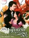 วิวาห์รักบำเรอสวาท / พรกมล ดลยา :: มัดจำ 139 ฿, ค่าเช่า 27 ฿ (อินเลิฟ ชุด พาฝัน-Passion) FT_IL_0038