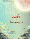 "TaiLorMade ""แม่สื่อ"" (เรื่องสั้นตอนพิเศษ จากชุด โฉมงามบรรณการ) / เฉียนลู่ ; ห้องสมุด (แปล) :: มัดจำ 300 ฿, ค่าเช่า 20 ฿ (ห้องสมุด) B000016603"