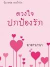 ดวงใจปกป้องรัก ชุดดวงใจรัก / มาตานานา :: มัดจำ 250 ฿, ค่าเช่า 50 ฿ (ทำมือ) B000016577