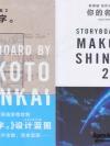 Makoto Shinkai Storyboard Collection Vol. 2 - Your Name. Book