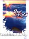 หิมวาอธิษฐาน ชุดแดนหิมพานต์ / อะมีราห์ :: มัดจำ 139 ฿, ค่าเช่า 27 ฿ (แจ่มใส ชุด Dreamland of Love) JS_0056
