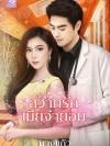 สวาทรักเมียจำยอม / นางแก้ว :: มัดจำ 99 ฿, ค่าเช่า 19 ฿ (Jasmine Publishing) B000016356
