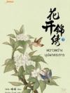 พราวพร่างบุปผาตระการ 7 (จบ) / จือจือ ; Honey Toast (แปล) :: มัดจำ 309 ฿, ค่าเช่า 61 ฿ (แจ่มใส - มากกว่ารัก) B000016233