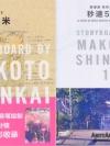 Makoto Shinkai Storyboard Collection Vol.1 - 5CM per Per Second Book