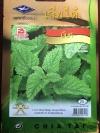 มิ้นท์ Mint 750เมล็ด