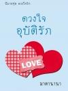 ดวงใจอุบัติรัก ชุดดวงใจรัก / มาตานานา :: มัดจำ 259 ฿, ค่าเช่า 51 ฿ (ทำมือ) B000016578
