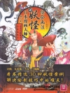 หนังสือภาพรวมข้อมูลปีศาจในตำนานญี่ปุ่น