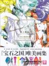 Pseudomorph of Love - Ichikawa Haruko Illustration Book