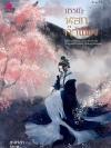 ภรรยานอกกำแพง / ชะลาล่า :: มัดจำ 200 ฿, ค่าเช่า 40 ฿ (รักคุณ) B000016547