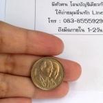ประมูล เหรียญ 2 บาท ที่ระลึกเหรียญ ร.9 คู่ ราชินี ปีสิ่งแวดล้อมอาเซียน พ.ศ 2538 เนื้อนิเกิล