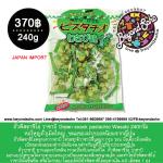 ห่อใหญ่ถั่วพิสตาชิโอ้รสดั้งเดิม Green snack pastachio240กรัม จากประเทศญี่ปุ่น