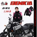 เสื้อการ์ด BENKIA HDF-JW-W10 (สีชมพู)