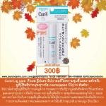 Curel Lip care ลิปบาล์มที่ให้ความชุ่มชื่นเหมาะสำหรับผู้ที่มีริมฝีปากแห้ง รางวัล cosmejapanปี2014 อันดับ1
