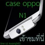 Case oppo N1