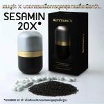 Aiyara Aimmura X ไอยรา เอมมูร่า เอ็กซ์ สารเซซามินสกัด จากงาดำ สูตรใหม่ เพิ่มเซซามินเข้มข้น 20 เท่า ลดการอักเสบข้อกระดูก ลดความดัน ลดการปวดเข่า ลดการเสื่อมของเซลล์ (1 กล่อง * 60 แคปซูล)