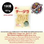 ทาโร่ชีสNatori Cheese Taro ทาโร่ชีสขนมของผากยอดฮิตจากประเทศญี่ปุ่น ขนาด 161g なとり チータラ