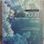 เพลงเหมันต์ / อังสนา(นาคาลัย)