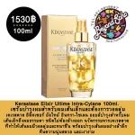 Kerastase Elixir Ultime Intra-Cylane 100ml. เซรั่มบำรุงผมสำหรับผมเส้นเล็กและต้องการวอลลุ่ม