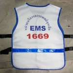 เสื้อกั๊กสีขาว EMS 1669