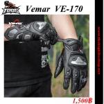 ถุงมือ VEMAR VE-170