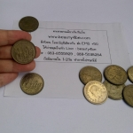 เหรียญ 1 บาท บำรุงเกษตร ประเทศรุ่งเรือง เพียง 150.-/เหรียญ