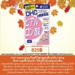 DHC Hyaluronsan ดีเอชซี ไฮยาลูรอนซัน 60วัน 150mg