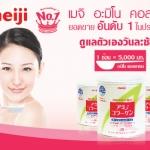 meiji amino collagen เมจิ อะมิโน คอลลาเจน