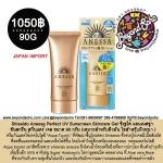Shiseido Anessa Perfect UV Sunscreen Skincare Gel ชิเซโด้ แอนเนสซ่า ซันสกรีน สกีนแคร์ เจล ขนาด 90 กรัม (เหมาะสำหรับผิวมัน ใช้สำหรับผิวหน้า )