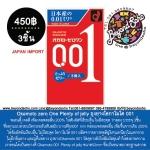 Okamoto zero One Plenty of jelly ถุงยางโอกาโมโต้ 001 พเลนตี้ เจลลี่ เพิ่มเจลหล่อลื่น 200% 1กล่อง บรระจุ 3ชิ้น