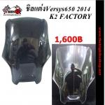ชิลแต่งVersys 650 2012-14 K2 FACTORY