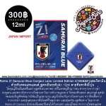 Limited Edition Rohto Z! Contact Lens Samurai Blue ลายททีมชาติญี่ปุ่น ยาหยอดตาผสมวิตามิน สำหรับคอนแทนเลนส์ สูตรเย็นระดับ8+ 12ml