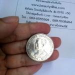ประมูล เหรียญกษาปณ์ที่ระลึก เหรียญ 10บาท องค์อัครศาสนูปถัมภก