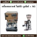 เครื่องชงกาแฟไอแมดโมกิต้า + เครื่องบด M5
