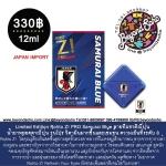 Limited Edition Rohto Z! Pro Samurai Blue ลายทีมชาติญี่ปุ่น ยาหยอดตาผสมวิตามิน สูตรเย็นระดับ8+ 12ml