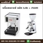 เครื่องชงกาแฟเลลิท PL041QE + เครื่องบดกาแฟ JX600