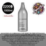 ขวดใหญ่LOREAL SILVER SHAMPOO แชมพูลอรีอัล สีซิลเวอร์ สีเทา 1500 ml