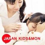 ยา วิตามิน อาหารเสริม สำหรับแม่และเด็ก จากญี่ปุ่น
