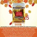 ฟรีค่าจัดส่ง 5ถุงMeiji Amino Collagen Premium เมจิ อะมิโนคอลลาเจน พรีเมียม 214 G30วัน