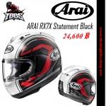 หมวกกันน็อค ARAI RX7X Statement Black