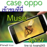 CaseOPPO find Muse r821