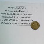 ประมูล เหรียญที่ระลึก เดินการกุศลเทิดพระเกียรติ 5 ธันวาคม 2527 เนื้อเงิน