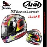 หมวกกันน็อค ARAI Quantum-J Schwantz