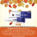 Pair Acne Cream W 24 Gครีมรักษาสิว สิวอักเสบ ช่วยให้สิวยุบเร็วขึ้น