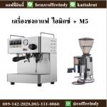เครื่องชงกาแฟ ไอมิกซ์ + เครื่องบดM5